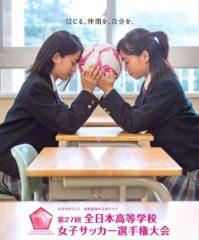第27回全日本女子サッカー選手権大会