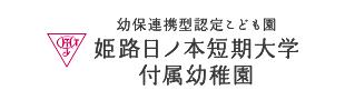 姫路日ノ本短期大学付属幼稚園
