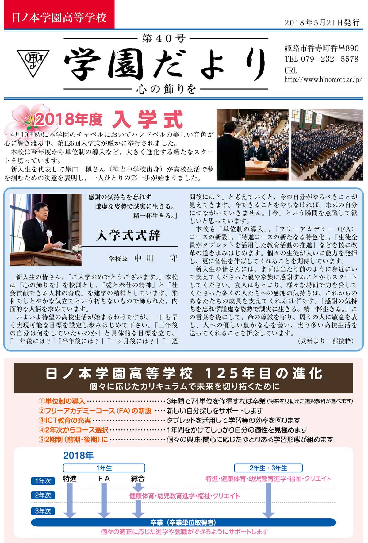 2018年5月21日発行 「学園だより」第40号